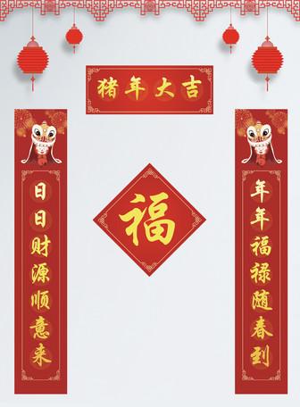 新春猪年大吉喜庆春联