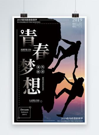 企业文化青春梦想宣传海报