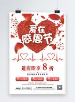 爱心爱在感恩节促销海报图片
