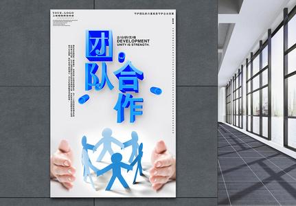简约企业文化蓝色立体字海报图片