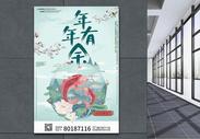 清新新春年年有余插画海报图片