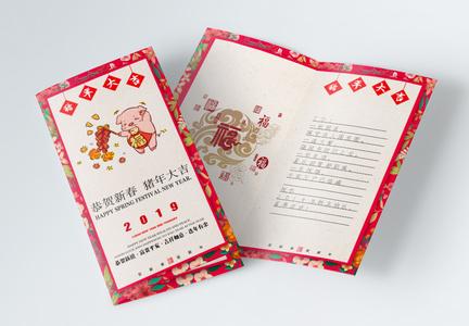彩色花纹猪年大吉贺卡图片