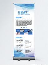 简约风企业简介x展架图片