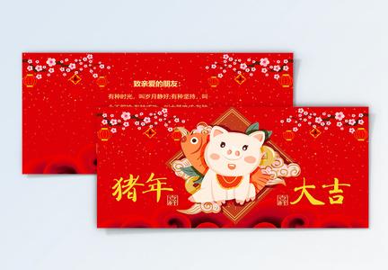 猪年大吉红色喜庆贺卡图片