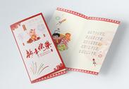 橙红色新年快乐猪年贺卡图片