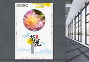 简约中国风菊花节宣传海报图片