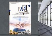 企业团队合作简约大气宣传海报图片