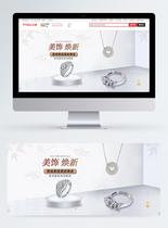 饰品促销淘宝banner图片