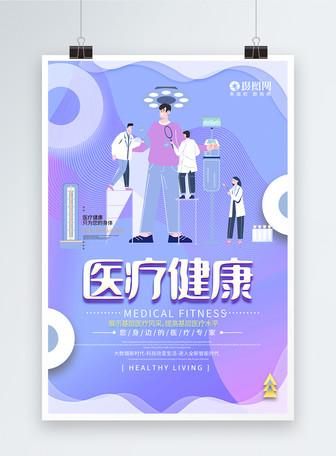 紫色矢量大气创意医疗健康海报