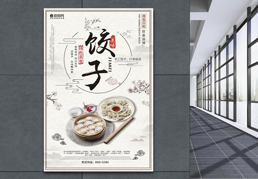 中国传统饺子美食海报图片