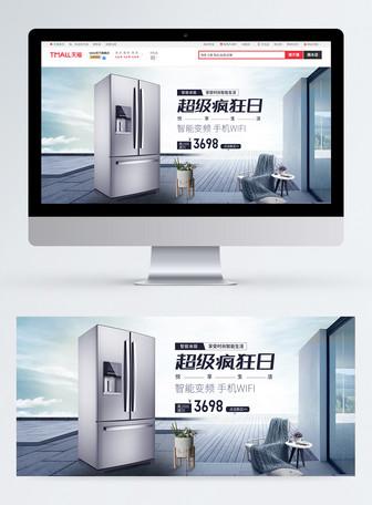 超级疯狂日冰箱家电促销淘宝banner