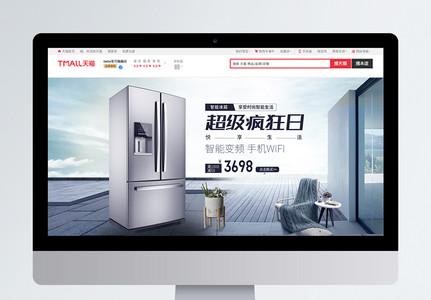 超级疯狂日冰箱家电促销淘宝banner图片