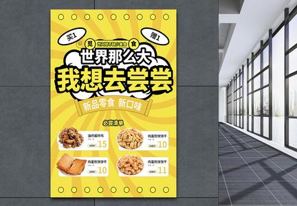 创意黄色零食海报图片