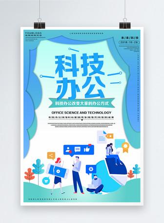 科技办公蓝色矢量插画海报