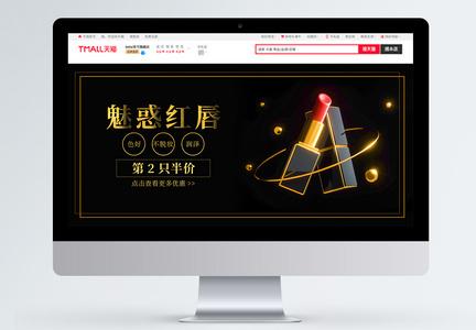 魅惑红唇口红促销淘宝banner图片