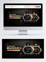 时尚手表促销淘宝banner图片