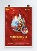 大红消防安全日海报图片