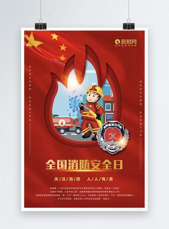 大红消防安全日海报