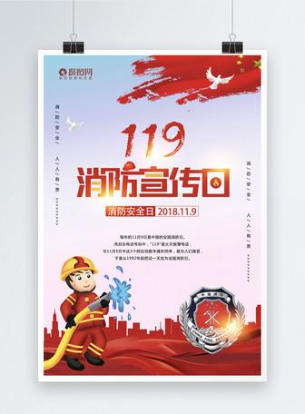 消防安全日海报