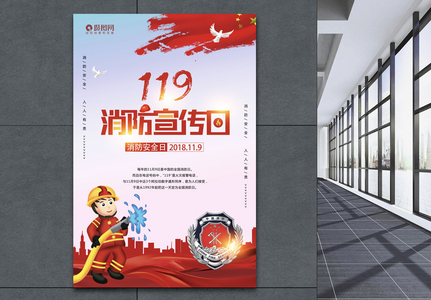 消防安全日海报图片