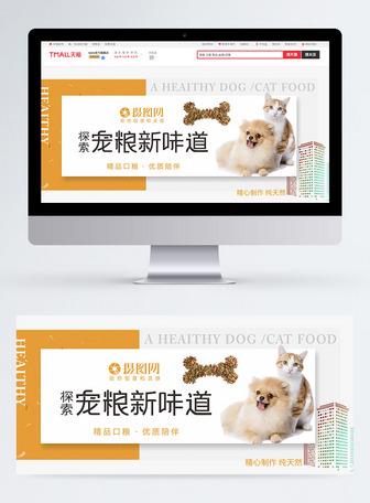 简约黄色动物粮食banner海报
