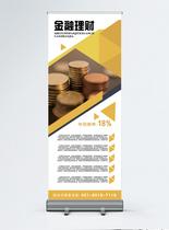 黄色商务金融理财展架图片