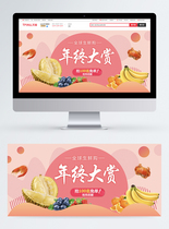淘宝水果生鲜海报banner图片