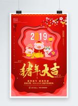 红色剪纸风2019猪年促销海报图片