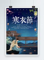 中国传统节日之寒衣节插画海报图片