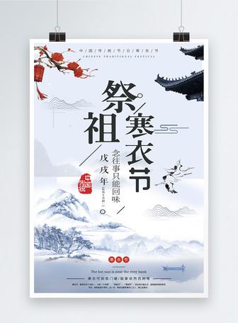 寒衣节简洁中国风海报