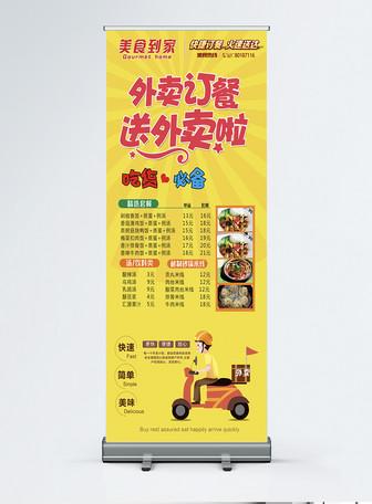 外卖订餐餐厅宣传x展架