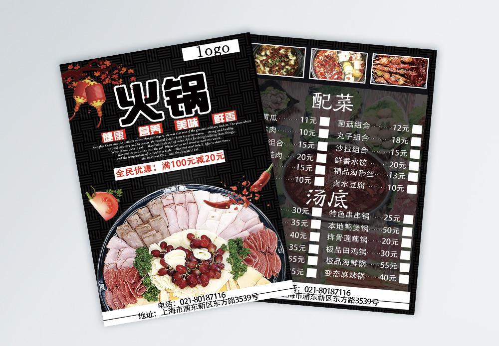 火锅菜单宣传单图片