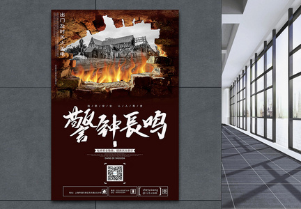 消防日创意宣传海报图片