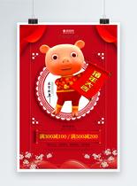 红色猪年大吉春节促销海报图片