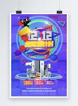 炫彩双12活动促销海报图片