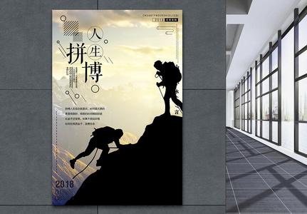 拼搏人生企业文化创意海报图片