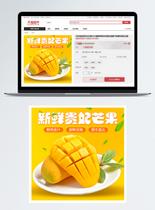 新鲜芒果水果促销淘宝主图图片