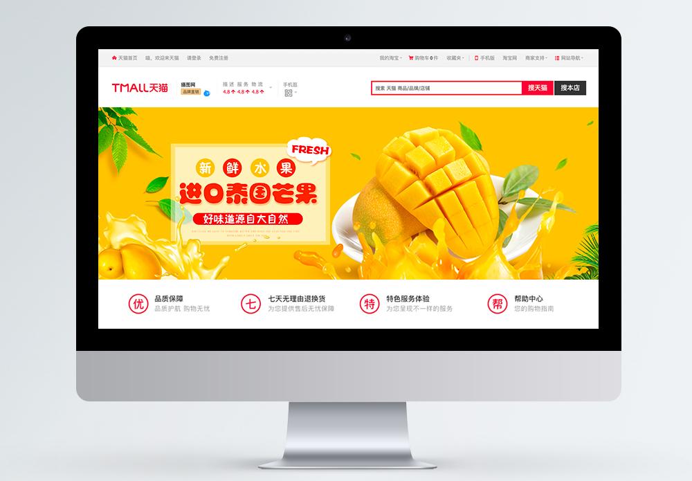 进口水果芒果促销淘宝banner图片