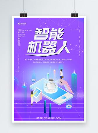 智能机器人科技海报