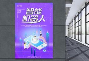 智能机器人科技海报图片