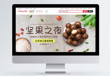 进口夏威夷果零食促销淘宝banner图片