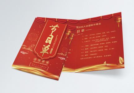 红色企业年会节目单二折页图片