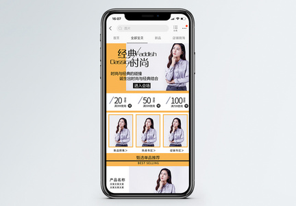 黄色活力秋季时尚经典女装衬衣手机端模板图片