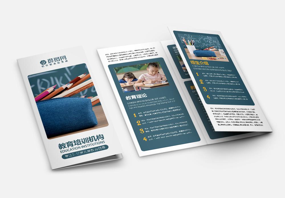 教育培训机构宣传三折页图片