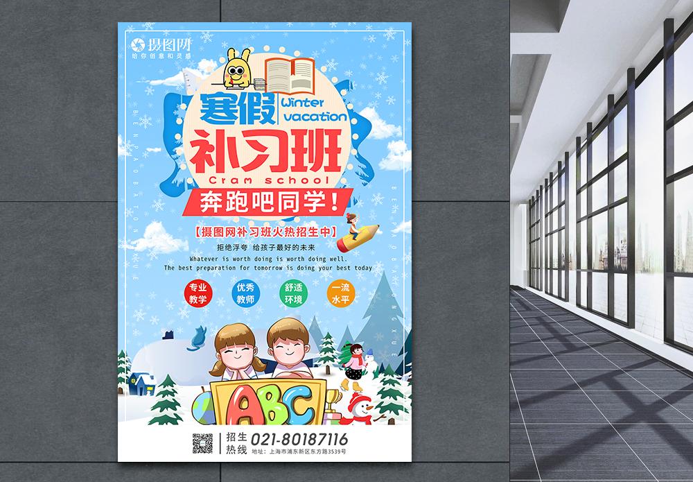 寒假英语补习班招生海报图片