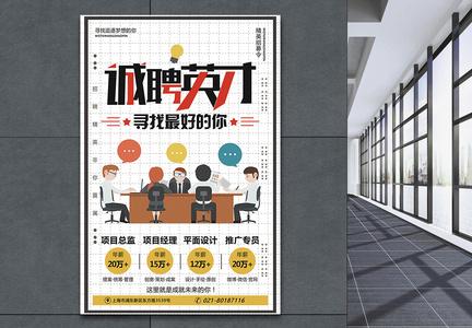 诚聘英才企业招聘海报图片