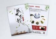 盛世茶韵茶叶店促销宣传单图片