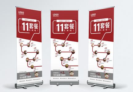 创意双十一餐厅美食促销宣传x展架图片