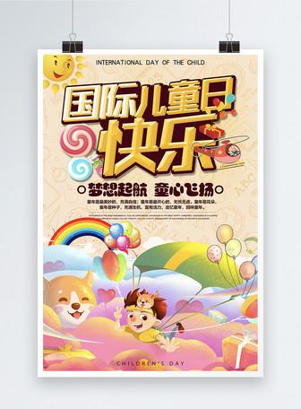 炫彩国际儿童日卡通海报