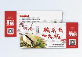 古风酸菜鱼火锅代金券图片